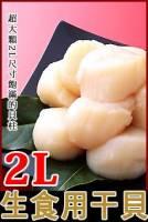 2L生食用大干貝 1Kg 15~18顆