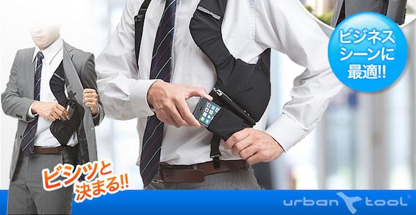 上班族專用隨身槍套!Urban Tool讓你兩手空空也能跑客戶