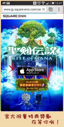 【分享】『日本遊戲事前登錄』APP幫你贏在起跑線上