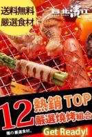 【超值免運】中秋派對BBQ必備-熱銷TOP12嚴選燒烤組合 10-12人份