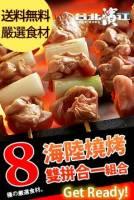 【超值免運】中秋派對BBQ必備-海陸燒烤二合一組合 6-8人份
