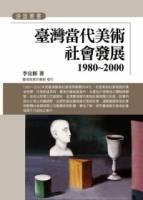 臺灣當代美術社會發展 1980~2000