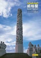 威格蘭:挪威近代雕刻大師