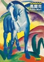 馬爾克:藍騎士代表畫家