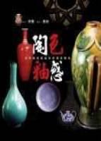 陶色釉惑:揭開陶瓷與釉彩的親密關係