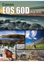 Canon EOS 60D 潛能無限