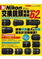 新Nikon交換鏡頭完全解析:嚴選62款