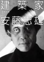 建築家安藤忠雄