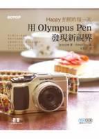 Happy拍照的每一天:用Olympus Pen發現新視界