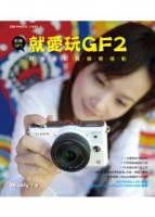 就愛玩GF2.用指尖紀錄瞬間感動