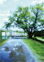愛戀iPhone:攝影集