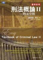 刑法概論II:刑法分則