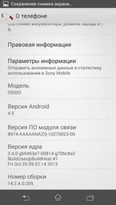 Sony 小尺寸機皇 Xperia Z1f 國際版有譜? Xperia Z1S 於俄羅斯現身