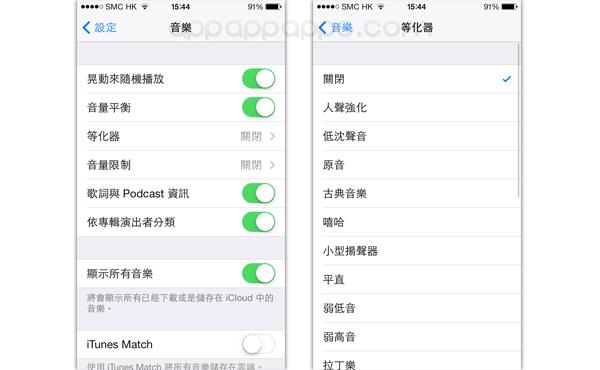 [iOS教學]簡單兩步提升 iPhone / iPad 聽歌音樂體驗