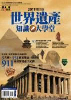 世界遺產知識大學堂 2011增訂版