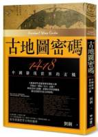 古地圖密碼:1418中國發現世界的玄機