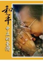 和平:中立的臺灣