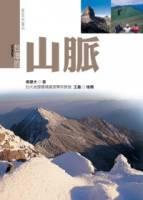 台灣的山脈『新版』