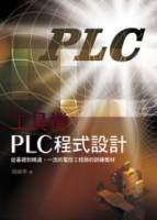 工具機PLC程式設計