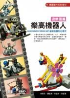 樂高機器人遊樂園篇:LEGO MINDSTORMS NXT組裝及圖形化程式 附輔助教學影音檔