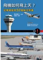 飛機如何飛上天?:從機場發現50個航空常識