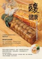 釀.健康:風靡華人世界的祛病養生法