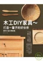 木工DIY家具 ~ 打造一輩子的好伙伴