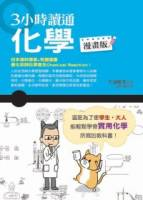 3小時讀通化學(漫畫版)