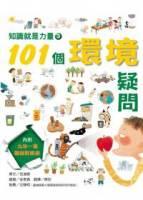 知識就是力量 (3) 101個環境疑問