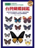 台灣蝴蝶圖鑑