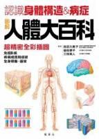 圖解人體大百科:認識身體構造與病症