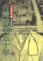 台灣醫學五十年