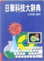 日華科技大辭典