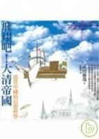飛翔吧!大清帝國-近代中國的幻想科學