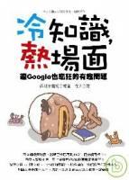 冷知識,熱場面-連Google也瘋狂的有趣問題