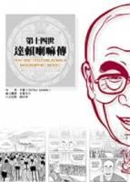 第十四世達賴喇嘛傳