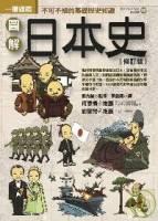 圖解日本史 修訂版