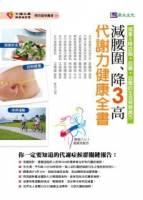 減腰圍 降3高 代謝力健康全書