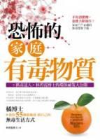恐怖的家庭有毒物質:橘博士教你55個救地球救自己的無毒生活方式