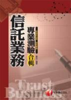 信託業務專業測驗合輯 含信託法規 信託實務
