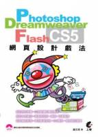 Photoshop*Dreamweaver*Flash 網頁設計戲法 附光碟