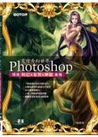 Photoshop 電繪奇幻世界:探索 科幻 x自然 x神話 風格