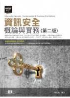 資訊安全概論與實務 第二版