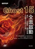 Ghost 15全面啟動:備份 一鍵還原 萬用裝機天碟製作秘技大公開