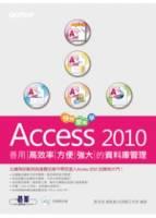 快快樂樂學Access 2010:善用高效率 方便強大的資料庫管理