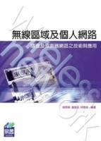 無線區域及個人網路:隨意及感測器網路之技術與應用 附範例VCD