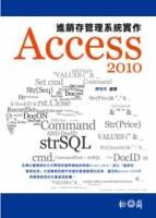 Access 2010進銷存管理系統實作 附光碟