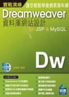 DreamweaverCS3資料庫網站設計for JSP MySQL 實戰演練 附範例VCD