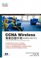 CCNA Wireless專業認證手冊 IUWNE 640-721 附光碟