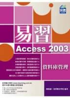 易習 Access 2003 資料庫管理 附VCD